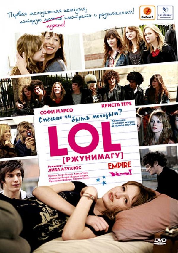 film-lol-v-horoshem-kachestve